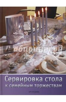 Сервировка стола к семейным торжествам