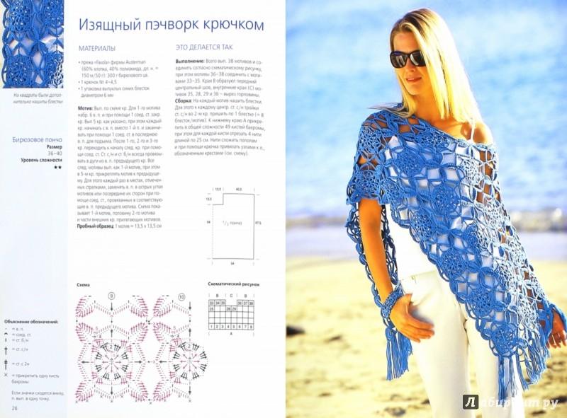 Иллюстрация 1 из 38 для Летние модели: Вязание крючком | Лабиринт - книги. Источник: Лабиринт