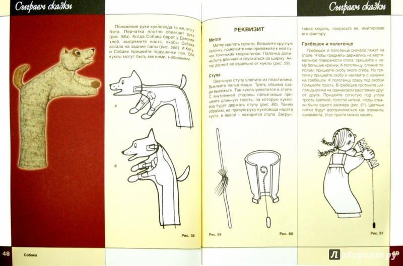 Иллюстрация 1 из 26 для Театр кукол - Надежда Войдинова | Лабиринт - книги. Источник: Лабиринт