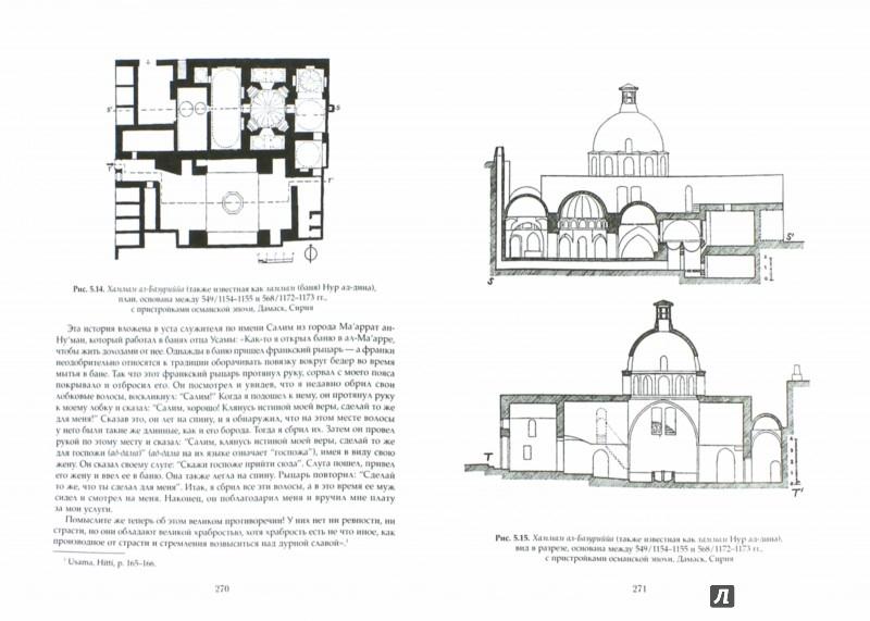 Иллюстрация 1 из 16 для Крестовые походы. Взгляд с Востока: мусульманская перспектива - Кэрол Хилленбранд | Лабиринт - книги. Источник: Лабиринт