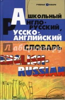 Школьный англо-русский, русско-английский словарь от Лабиринт