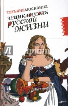 Энциклопедия русской жизни. Моя летопись. 1999-2007. Статьи