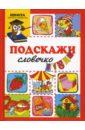 Подскажи словечко, Протасова Екатерина Юрьевна