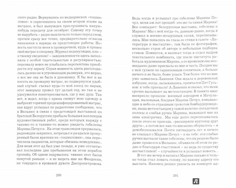 Иллюстрация 1 из 11 для Туула. Менестрели в пальто макси - Юргис Кунчинас | Лабиринт - книги. Источник: Лабиринт