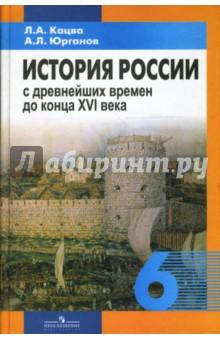 История России с древнейших времен до конца XVI века: учебник для 6 класса