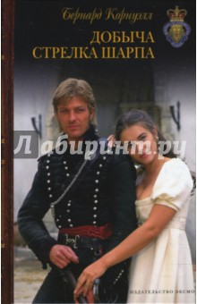 Обложка книги Добыча стрелка Шарпа, Корнуэлл Бернард