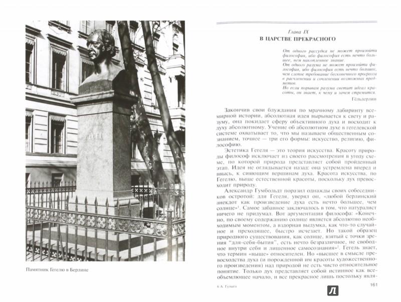 Иллюстрация 1 из 31 для Гегель - Арсений Гулыга | Лабиринт - книги. Источник: Лабиринт