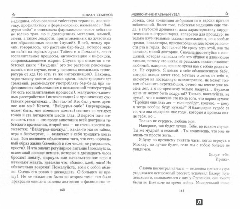 Иллюстрация 1 из 7 для Межконтинентальный узел - Юлиан Семенов | Лабиринт - книги. Источник: Лабиринт