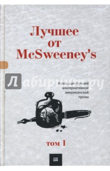 Лучшее от McSweenеy