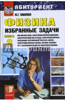 Физика. Избранные задачи. Книга 2: Магнитное поле. Электромагнитная индукция. Электрический ток