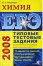 Медведев Юрий Николаевич ЕГЭ 2008. Химия. Типовые тестовые задания