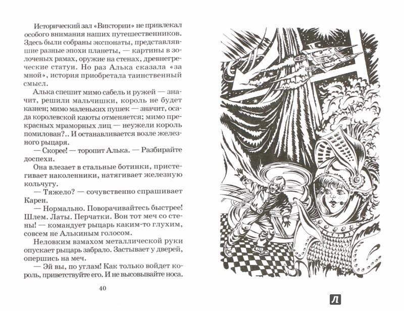 Иллюстрация 1 из 25 для Миллион и один день каникул - Евгений Велтистов   Лабиринт - книги. Источник: Лабиринт