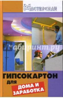 Гипсокартон для дома и заработка