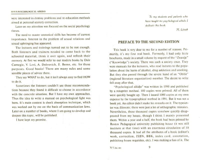 Иллюстрация 1 из 4 для Psychological Aikido. Manual - Михаил Литвак | Лабиринт - книги. Источник: Лабиринт