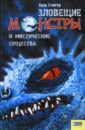 Стайгер Брэд Зловещие монстры и мистические существа