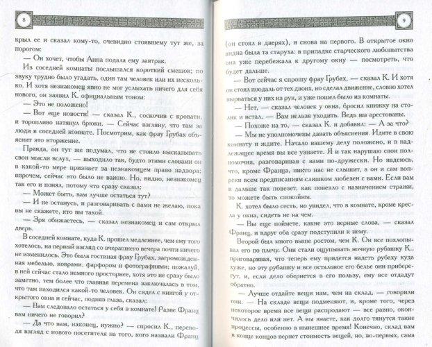 Иллюстрация 1 из 6 для Процесс. Замок - Франц Кафка | Лабиринт - книги. Источник: Лабиринт