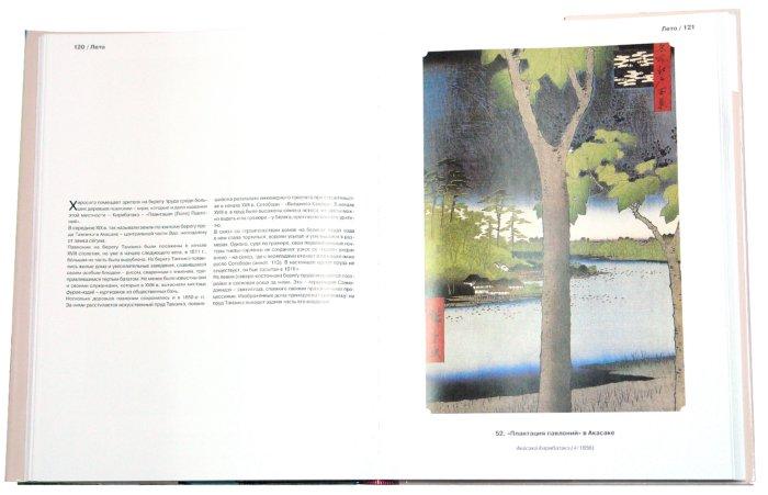 Иллюстрация 1 из 46 для Хиросигэ. Сто видов Эдо - Михаил Успенский | Лабиринт - книги. Источник: Лабиринт