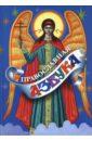 Православная азбука, Синюков Юрий
