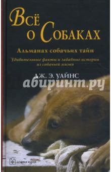 Все о собаках. Альманах собачьих тайн иллюстрированная книга о собаках