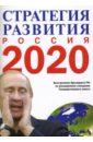 все цены на О стратегии развития России до 2020 года. Выступление Президента РФ В. В. Путина онлайн
