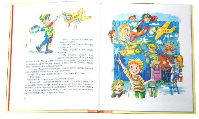 Иллюстрация 1 из 26 для Праздник Непослушания - Сергей Михалков | Лабиринт - книги. Источник: Лабиринт