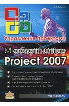 Microsoft Office Project Professional 2007. Управление проектами : Практическое пособие microsoft project management 2007 toolkit – microsoft office project 2007 step by step and in the trenches with microsoft office project 2007