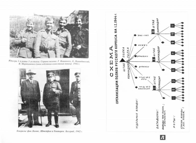 Иллюстрация 1 из 25 для Русский Корпус на Балканах. 1941-1945 гг.   Лабиринт - книги. Источник: Лабиринт