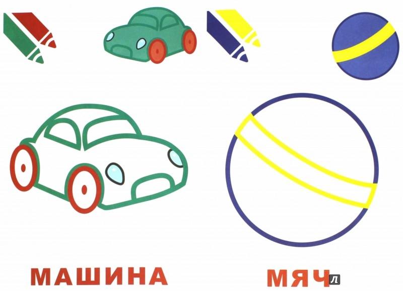 Иллюстрация 1 из 9 для Маленький художник: Выпуск 2/ Игрушки | Лабиринт - книги. Источник: Лабиринт