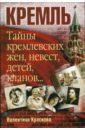 Краскова Валентина Кремль. Тайны кремлевских жен, детей, кланов