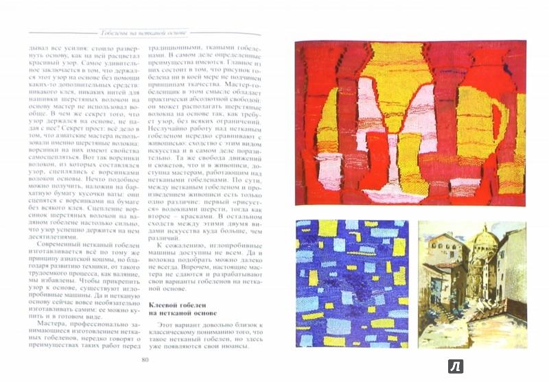 Иллюстрация 1 из 7 для Гобелены - Светлана Хромова | Лабиринт - книги. Источник: Лабиринт