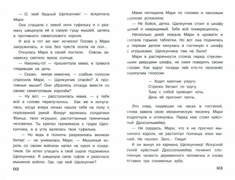Иллюстрация 1 из 10 для Ш. Перро, Э. Т. А. Гофман, Я. и В. Гримм, В. Гауф, Х. К. Андерсен. Сказки. 1-4 классы - Перро, Гофман, Гауф, Гримм, Андерсен | Лабиринт - книги. Источник: Лабиринт