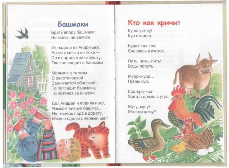 Иллюстрация 1 из 34 для Стихи - Агния Барто | Лабиринт - книги. Источник: Лабиринт