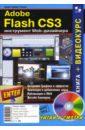 Гленн Кристофер Adobe Flash CS3 - инструмент Web-дизайнера (+CD)