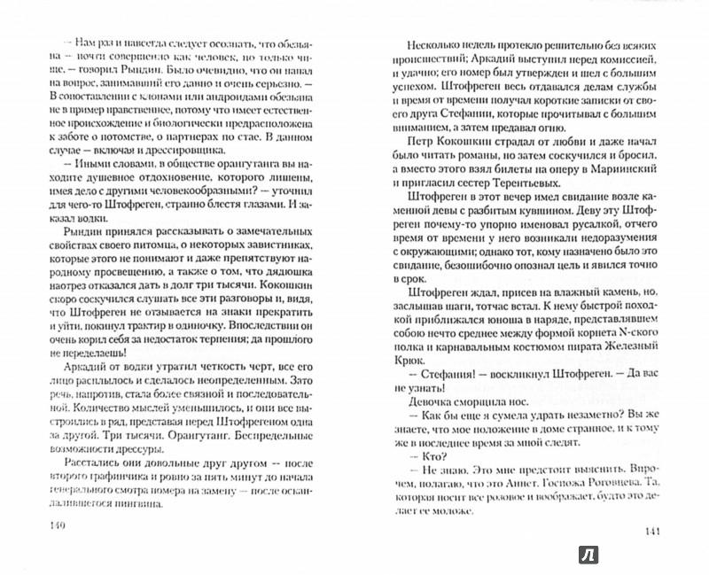 Иллюстрация 1 из 5 для Звездные гусары: Из записок корнета Ливанова - Елена Хаецкая   Лабиринт - книги. Источник: Лабиринт