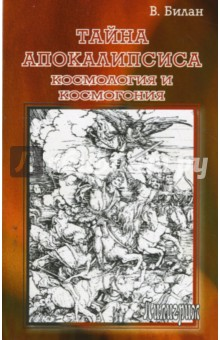 Тайна Апокалипсиса. Космология и космогония