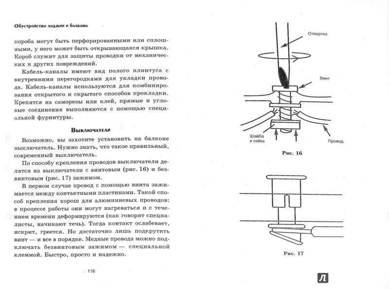 Иллюстрация 1 из 7 для Обустройство лоджии и балкона - Диченскова, Кузнецов   Лабиринт - книги. Источник: Лабиринт