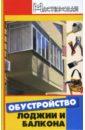 Диченскова Анна Михайловна, Кузнецов Игорь Николаевич Обустройство лоджии и балкона