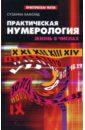 Хаммонд Сузанна Практическая нумерология: жизнь в числах