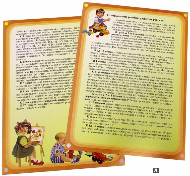 Иллюстрация 1 из 17 для Информационно-деловое оснащение ДОУ. Родителям о речи ребенка - Н. Нищева   Лабиринт - книги. Источник: Лабиринт
