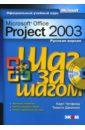 Обложка Microsoft Office Project 2003. Русская версия (+ CD)