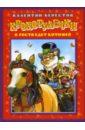 Скачать Берестов Крохотулечки В гости Оникс Нашу серию книг адресованных Бесплатно