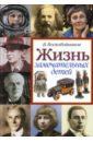Воскобойников Валерий Михайлович Жизнь замечательных детей. Книга 3
