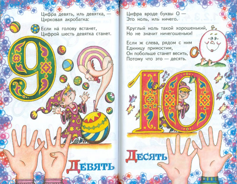 Иллюстрация 1 из 8 для Про всё на свете - Самуил Маршак   Лабиринт - книги. Источник: Лабиринт