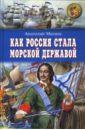 Митяев Анатолий Васильевич Как Россия стала морской державой