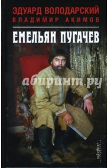 Емельян Пугачев василий каменский емельян пугачев