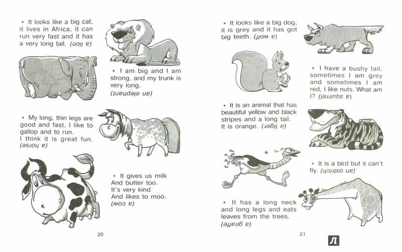 Иллюстрация 1 из 18 для Изучаем английский легко и весело - Алевтина Илюшкина | Лабиринт - книги. Источник: Лабиринт