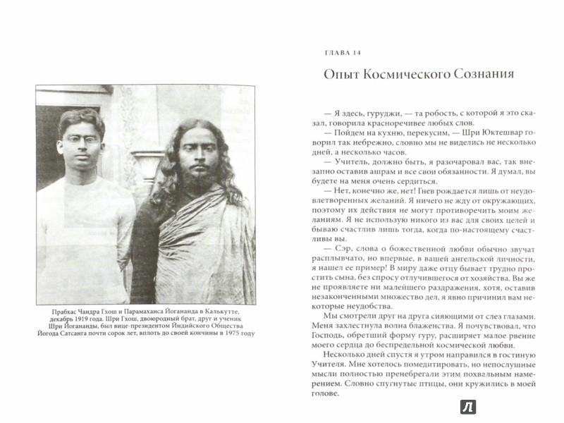 Иллюстрация 1 из 19 для Автобиография йога - Парамахамса Шри   Лабиринт - книги. Источник: Лабиринт