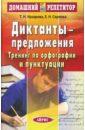 Обложка Диктанты-предложения. Тренинг по орфографии и пунктуации