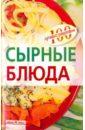Тихомирова Вера Анатольевна Сырные блюда