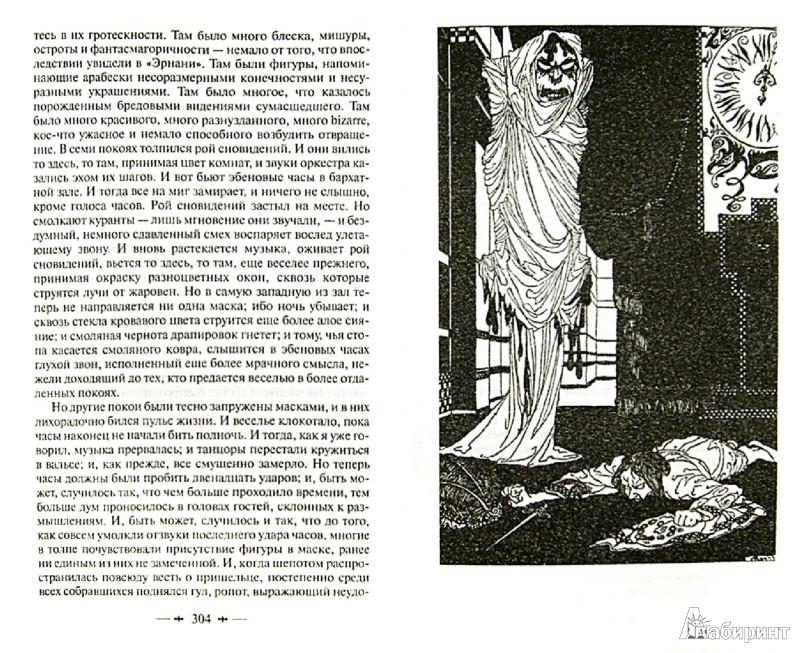 Иллюстрация 1 из 22 для Колодец и маятник - Эдгар По | Лабиринт - книги. Источник: Лабиринт